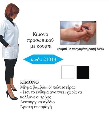 ΚΙΜΟΝΟ ΜΕ ΚΟΥΜΠΙ Κ017