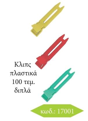 ΚΛΙΠΣ 100 ΠΛΑΣΤΙΚΑ ΗΚ