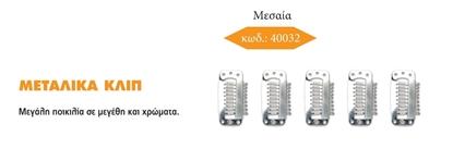 ΚΛΙΠΣ H-L METAL CLIPS ΓΙΑ ΤΡΕΣΣΑ / 163 / 165