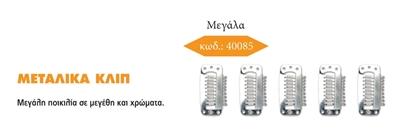 ΚΛΙΠΣ H-L METAL CLIPS ΜΕΓΑΛΑ / 168 / 166
