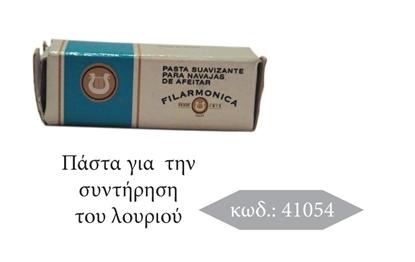 ΠΑΣΤΑ ΞΥΡΑΦΙΩΝ FILARMONICA/DOVO ΣΩΛΗΝΑΡΙΟ