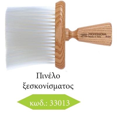 ΠΙΝΕΛΟ ΑΥΧΕΝΟΣ NYLON 3VE 1434