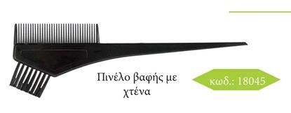 ΠΙΝΕΛΟ ΚΤΕΝΑ ΝΕΟ