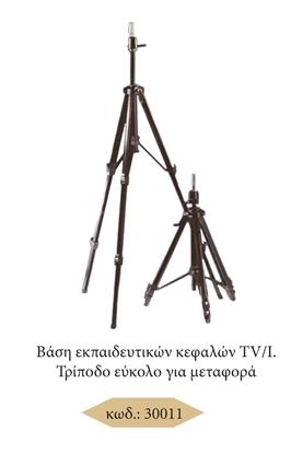 ΤΡΙΠΟΔΟ ΑΛΟΥΜΙΝΙΟΥ ΓΙΑ ΜΕΤΑΦΟΡΑ 42 TV-1